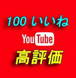YouTube 高評価+100いいね付与【30日間の減少保証付】