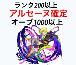 ランク200 アルセーヌ所持 オーブ1000以上所持 モンスト