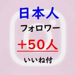 ★インスタ【日本人】フォロワー 50人増加『保証付』いいね10人×2 ☆減少無★お試し★