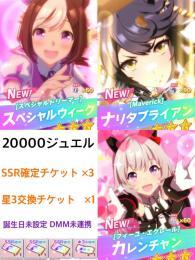 20000ジェム 【SSR確定チケット×3】 【星3交換券×1】0014