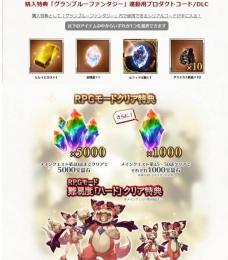 グラブル ヴァーサス 特典コード5種セット 宝晶石7000+きぐるビィ+ヒヒイロカネorその他