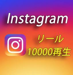 Instagramのリール再生回数増加+10000回【30日間の減少保証付】