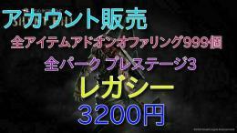【実績400↑】5.0対応pc版アカウント販売全アイテム999個全パーク