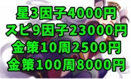 🔥最安値🔥青星3因子4000円✨スピ9因子23000円🌟URA因子追加可能