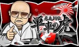 単車の虎 アプリ版 牛丼200万個