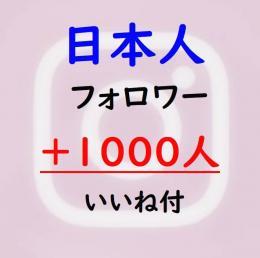 ★インスタ【日本人】フォロワー1000人増加『永年保証』いいね付★☆減少無