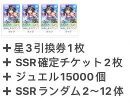 キタサン3凸 、SSRランダム2~12体+ SSR確定チケット2枚、石15000個 即時対応