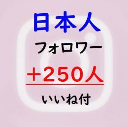 ★インスタ【日本人】フォロワー250人増加『永年保証』いいね付★☆減少無