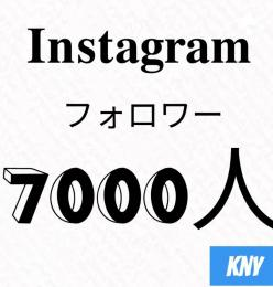 Instagramフォロワー7000人/30日減少保証【100いいね無料】kny