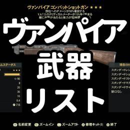 ★35%割引中★PS4 ヴァンパイア 武器リスト【サイト内最安】
