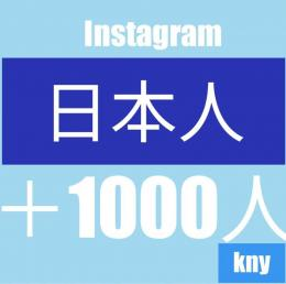 Instagram日本人フォロワー1000人/30日減少保証kny