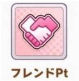 ウマ娘 「1万ポイント40円」 フレンドpt 代行