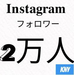 Instagramフォロワー2万人/30日減少保証【100いいね無料】kny