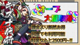 【最安値】キズナ代行 オーブ200個~獲得可能