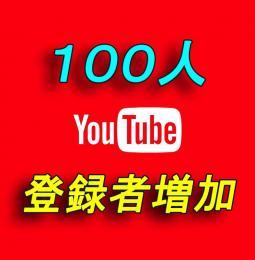 YouTube 収益化 登録者増加+100人付与【30日間の減少保証付】