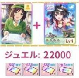 3垢セット、駿川たづな+キタサンブラック +ジュエル22000個+SSR確定券3枚+ 星3引換券1枚