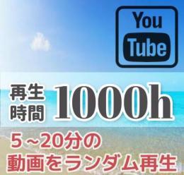 🟥5分~20分の全ての動画を再生🟥 再生時間増加 +1000時間付与 90日保証 8⃣