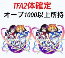 TFA2体確定 オーブ1000以上所持