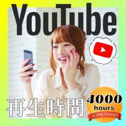 🔳 格 安 🔳再生時間増加 +4000時間付与 YouTube【60分以上の動画】2⃣