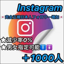 ★【減少率0%/正規垢】★Instagram(インスタ)🇯🇵完全正規日本人フォロワー🇯🇵+1000人