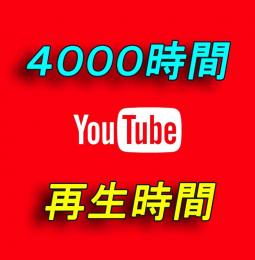 YouTube 収益化再生時間増加+4000時間付与【30日間の減少保証付】