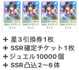 キタサン ブラック +SSR凸込2~6体〜星3引換券1枚