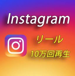 Instagramのリール再生回数増加+10万回【30日間の減少保証付】