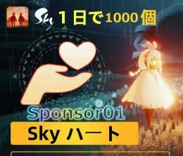 【Sky】ハート 100個 販売!複数可&最速