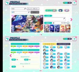 総合16万↑ ☆4 草薙寧々 星乃一歌 宵崎奏 クリスタル63000