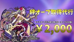 10日でオーブ200個1400円!絆周回代行!