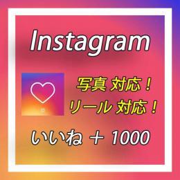 Instagram +1000いいね付与【30日間の減少保証付】