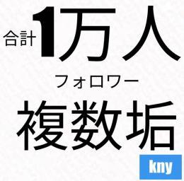 【複数垢・可】Instagram1万フォロワー/最大20垢まで可能・kny