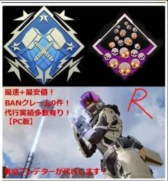 【PC版】即日対応!!バッチ代行&ランク代行・同行!実績800件↑!