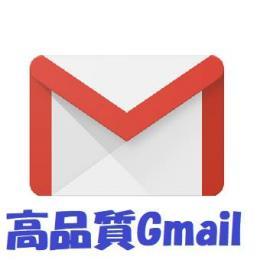 【凍結耐性◎】作成後2~5カ月のStrong OLD Gmail 100個