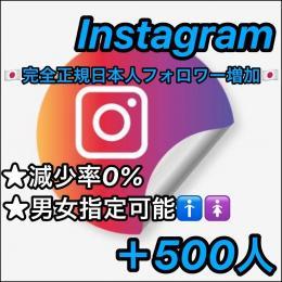 ★【減少率0%/正規垢】★Instagram(インスタ)🇯🇵完全正規日本人フォロワー🇯🇵+500人