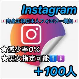 ★【減少率0%/正規垢】★Instagram(インスタ)🇯🇵完全正規日本人フォロワー🇯🇵+100人