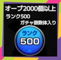 オーブ2000個以上 ランク500 高ランク良質オーブ垢
