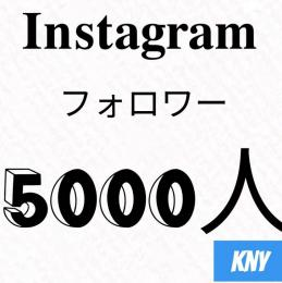 Instagramフォロワー5000人/30日減少保証【100いいね無料】kny