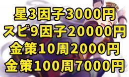 【即対応】青星3因子2500円/金策100周6000円【最安値🔥】