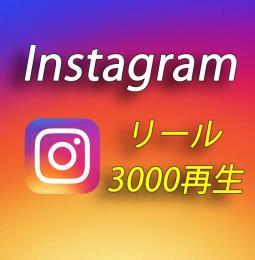 Instagramのリール再生回数増加+3000回【30日間の減少保証付】
