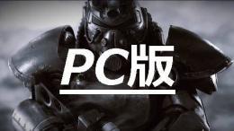 フォールアウト76|PC版 フォールアウト76の武器、防具、キャップ、その他アイテム販売します