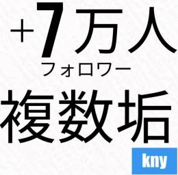 【複数垢・可】Instagram7万フォロワー/最大20垢まで可能・kny