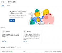 【サポート・保証有り】即日譲渡☆ベトナム製ではない収益化済みYouTubeチャンネル☆