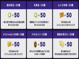 魔界からの宝箱 黄金の花びら 50個 等 アイテムコード ドラゴンクエスト10 ドラクエ10