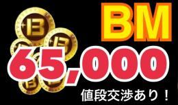【BM65,000以上】値段交渉あり!