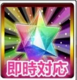 3垢!聖晶石 2300~2500個+呼符1~100枚+果実80~100