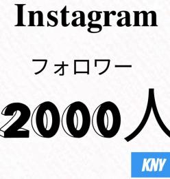 Instagramフォロワー2000人/30日減少保証【100いいね無料】kny