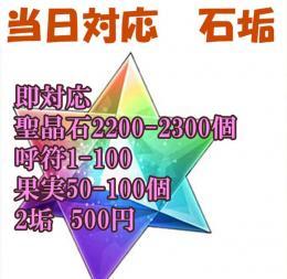2垢セット  聖晶石2200-2300個 呼符1-100 果実50-100個