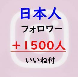 ★インスタ【日本人】フォロワー1500人増加『永年保証』いいね付★☆減少無