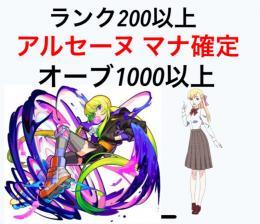 ランク200以上  アルセーヌ マナ確定 オーブ1000以上所持モンストアカウント